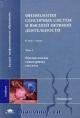 Физиология сенсорных систем и высшей нервной деятельности в 2х томах